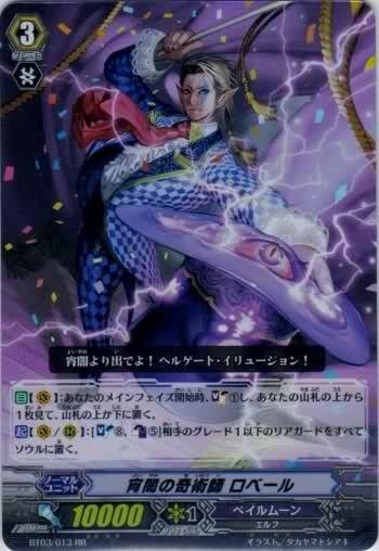 Dusk Illusionist, Robert (RR) - Japanese  BT03-013_RR  Rarity: RR Our Price: A$4.00