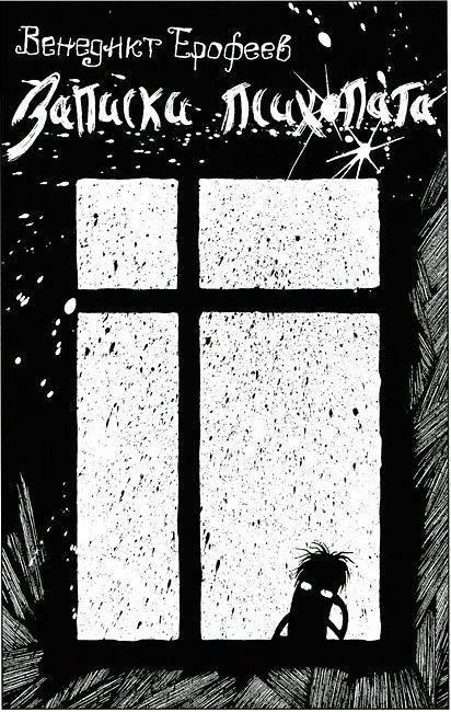 «Записки психопата», как отмечал Ерофеев, «его первое заслуживающее внимания сочинение, начатое в 17-летнем возрасте, самое объемное и самое нелепое из написанного», имеет форму дневника. Читателя ждет трагикомичное повествование, относящееся ко времени обучения автора в Университете, а затем изгнания «из студентов в пролетариат».  Произведение поделено на четыре части, каждая из которых описывает определенный временной отрезок.