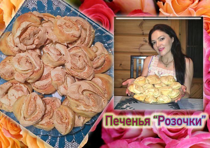 """Печенье «Розочки» с безе/Cookies """"Roses"""" with meringue!"""