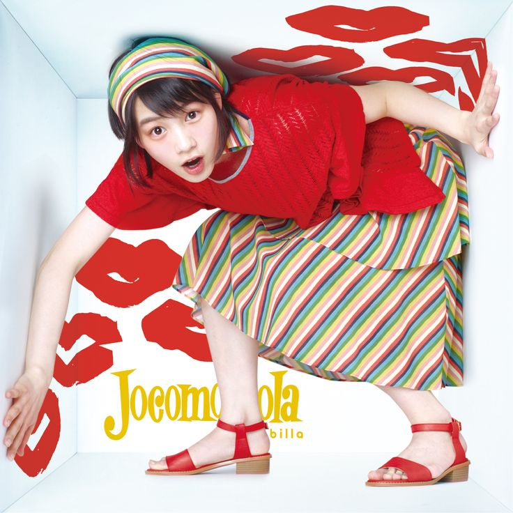スペイン発のファッションブランド「Jocomomola(ホコモモラ)」とのん のコラボ企画の第二弾がはじまりま…