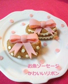 可愛いデコ♡お魚ソーセージのリボン by BiBiすみれ [クックパッド ...