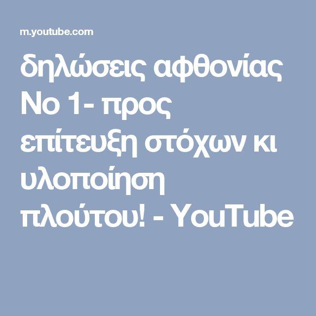 δηλώσεις αφθονίας Νο 1- προς επίτευξη στόχων κι υλοποίηση πλούτου! - YouTube