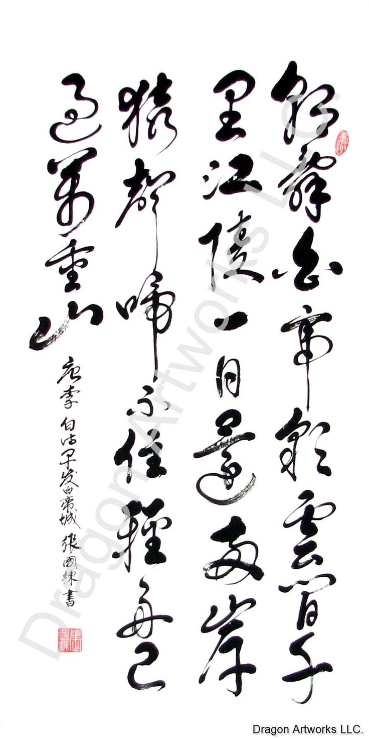 Famous Poet Li Bai's poem - Chinese-calligraphy-painting