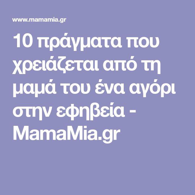 10 πράγματα που χρειάζεται από τη μαμά του ένα αγόρι στην εφηβεία - MamaMia.gr