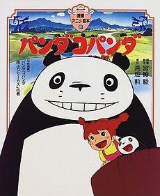 『パンダコパンダ』は、東京ムービーの劇場用中編アニメーション作品である。1972年12月17日公開、東宝配給、カラー34分。のちの「となりのトトロ」の原型とも評される。