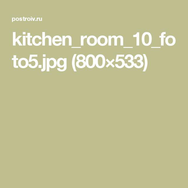 kitchen_room_10_foto5.jpg (800×533)