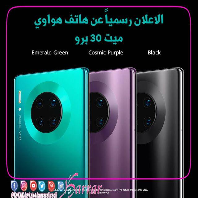 هواوي تعلن رسميا عن سلسلة هواتف ميت 30 و 30 برو Phone Purple Electronic Products