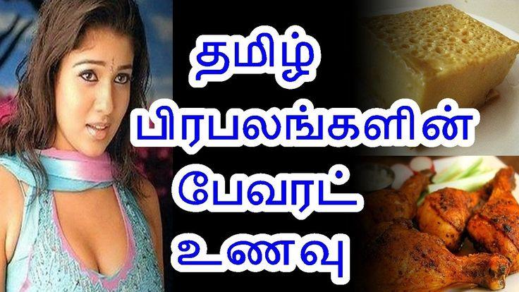 Tamil Celebrities Favourite Foods | Tamil Cinema News | Kollywood UpdatesTamil actors favourite foods | tamil actress favourite foods | tamil celebrities favourite food | tamil actors favourite dishes | tamil actress favour... Check more at http://tamil.swengen.com/tamil-celebrities-favourite-foods-tamil-cinema-news-kollywood-updates/