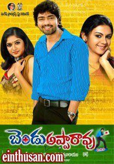 Bendu Apparao R.M.P Telugu Movie Online - Allari Naresh and Kamna Jethmalani. Directed by E V V Satyanarayana. Music by Koti. 2009 [U] w.eng.subs