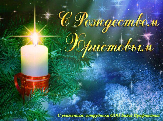 Поздравляем с Рождеством Христовым!  В этот светлый праздник хочется пожелать мира и спокойствия в каждом доме, добра, взаимопонимания, достатка, любви, счастья, душевного равновесия, успехов во всех начинаниях, побольше радости, крепкого здоровья и всех благ! Пусть оправдаются все ожидания и сбудутся самые заветные мечты!  #срождеством #рождество #праздник #merrychristmas #ОООБазисПрофнастил