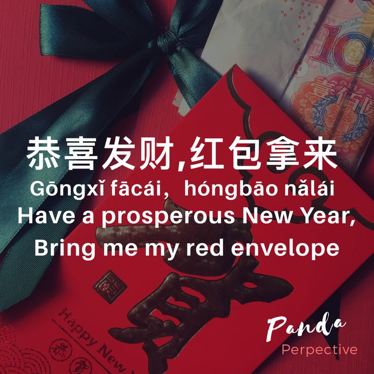 Giving red envelopes (红包) with money, is a tradition in