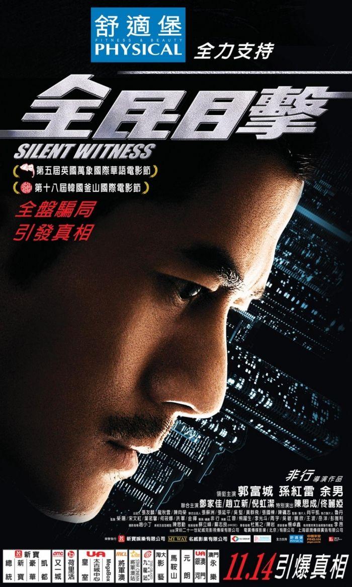 全民目擊 Silent Witness [2013] (11-14)