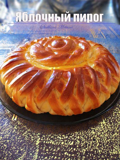 КУЛИНАРНЫЕ   ОТКРОВЕНИЯ   ОТ  СВЕТЛАНЫ МЕТАКСА: Яблочный пирог