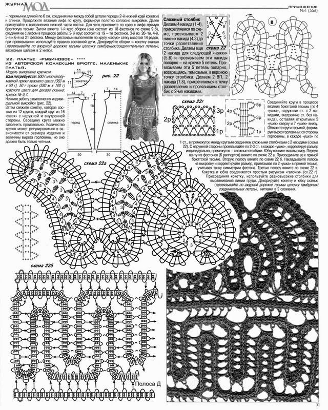 Zhurnal MOD 556 | Irish crochet &