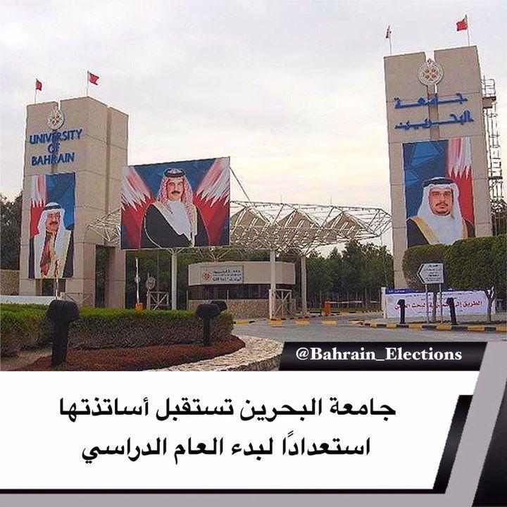 البحرين جامعة البحرين تستقبل أساتذتها استعدادا لبدء العام الدراسي عاد أعضاء هيئة التدريس بجامعة البحرين يوم أمس الثلاثاء إلى الحر Fun Slide Travel Bahrain