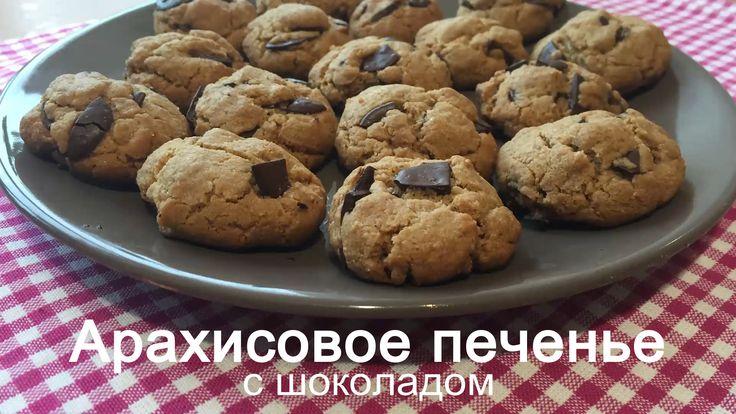 Арахисовое печенье с шоколадом - Печенье, пирожные - Рецепты - Вкусные рецепты на каждый день