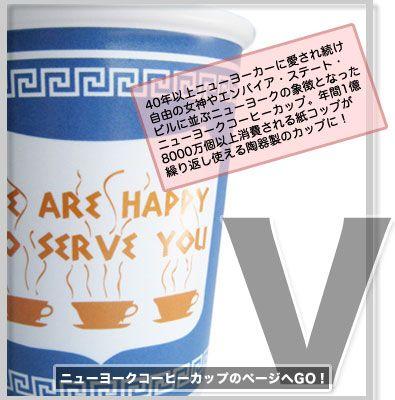 【楽天市場】ニューヨークコーヒーカップ WE ARE HAPPY TO SERVE YOU 【マグカップ MoMA取扱 ニューヨーク近代美術館 紙コップ ティー コーヒー 水色】【HLS_DU】【楽ギフ_包装】【楽ギフ_のし宛書】【RCP】:アントデザインストア