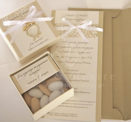 μπομπονιερες γαμου κουτακι με εσωτερικό διαχωριστικο ευχαριστήριο και διακοσμητικο ρόδι και σετ προσκλητηρια γαμου