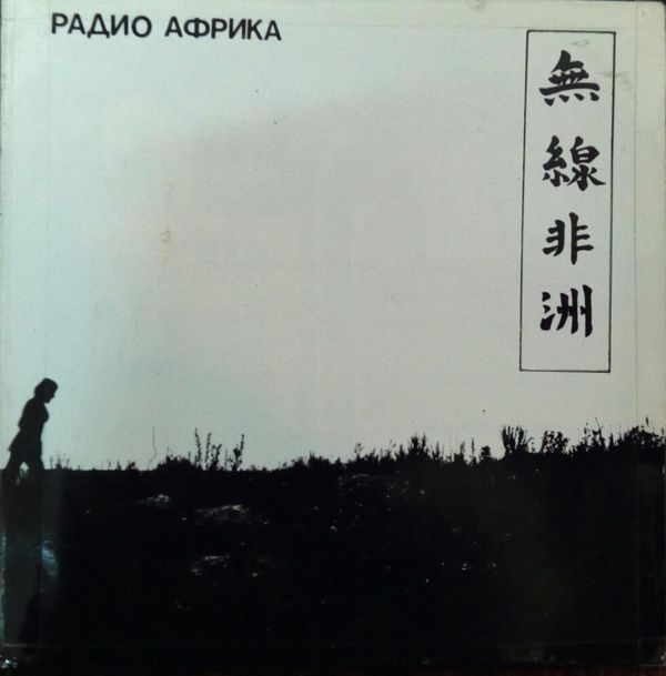 Аквариум - Радио Африка at Discogs