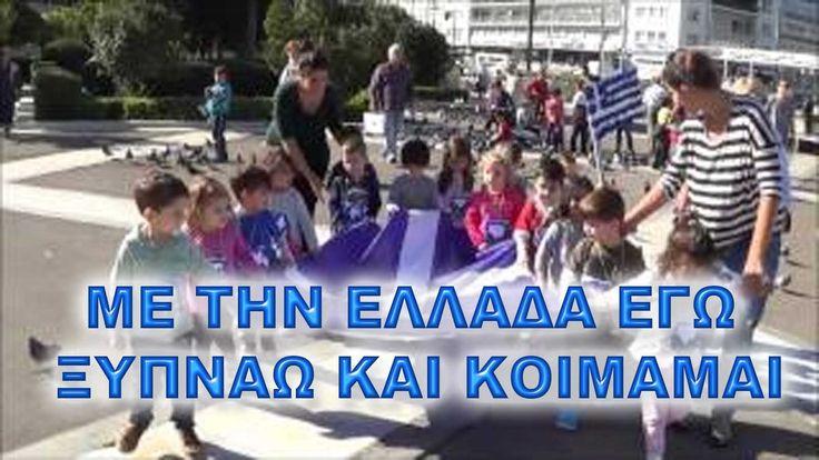 ΜΕ ΤΗΝ ΕΛΛΑΔΑ ΕΓΩ ΞΥΠΝΑΩ ΚΑΙ ΚΟΙΜΑΜΑΙ- Αυτο το τραγουδι πρεπει να το δουν και να το διαδωσουν ολοι οι ελληνες! Greeks all over the world ,this is -definitely- a must-watch!!!!!