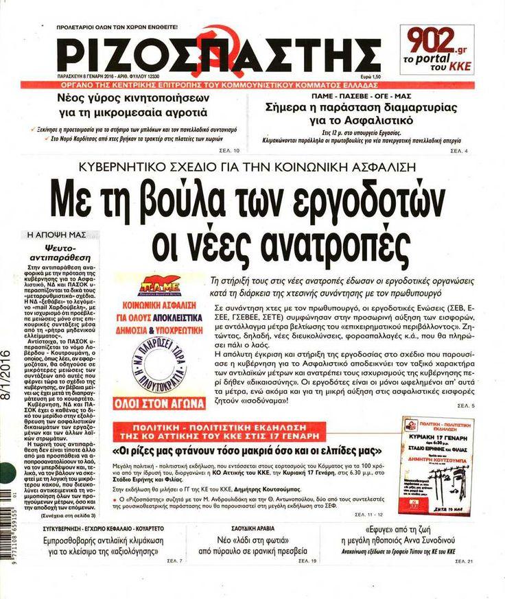 Εφημερίδα ΡΙΖΟΣΠΑΣΤΗΣ - Παρασκευή, 08 Ιανουαρίου 2016