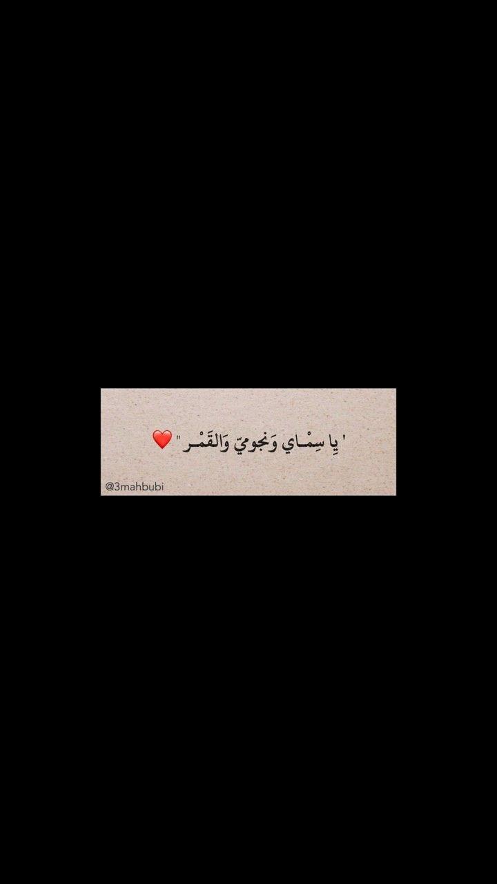 والـروح لأهـل الـروح حـنت Birthday Quotes For Best Friend Love Husband Quotes Arabic Tattoo Quotes