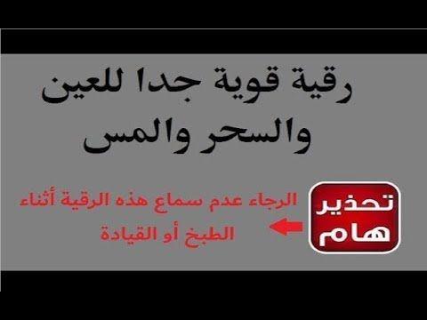 رقية شرعية قوية جدا تحذير الرجاء عدم سماعها أثناء القيادة أو الطبخ Youtube Youtube Arabic Calligraphy