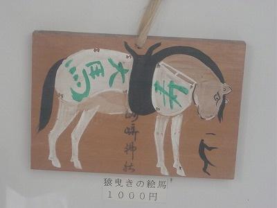 猿の馬曳き絵馬(愛知県): Folk Toysjapan  Found on poreporet