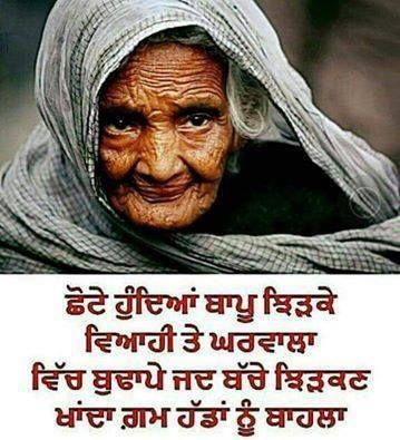 'ਤੇ ਸਾਰੀ ਉਮਰ ਇੰਦਾਂ ਈ ਲੰਘ ਜਾਂਦੀ ਆ.. ! ਸੋ, ਬੱਚਿਆਂ ਨੂੰ ਬੇਨਤੀ ਆ ਜਿੰਨ੍ਹਾ ਹੋ ਸਕਦਾ ਆਪਣੀ ਮਾਂ ਨੂੰ ਪਿਆਰ ਅਤੇ ਇੱਜ਼ਤ ਦਿਓ.. #Respect #Sikh #Humanity #Sikhism #Religion #FatehChannel #punjab #youth #sikhs