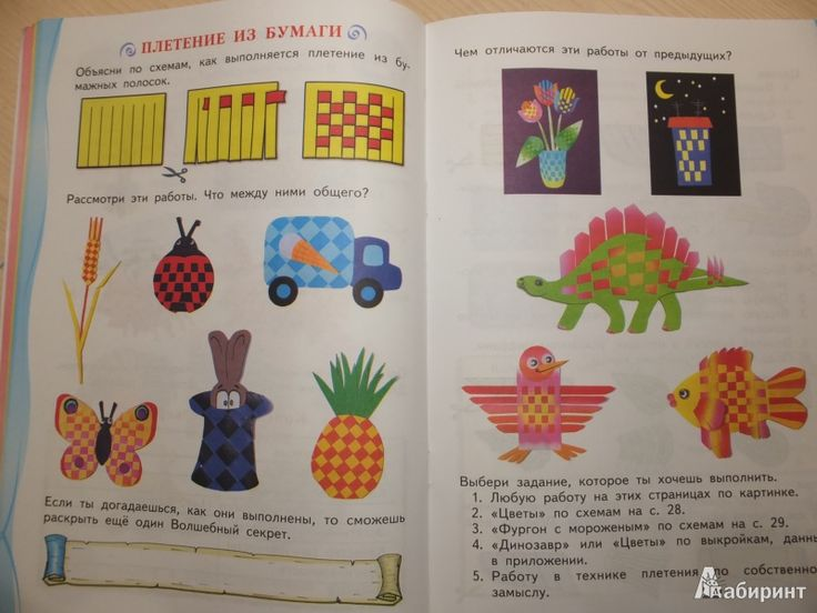 Иллюстрация 8 из 12 для Волшебные секреты. Рабочая тетрадь по технологии для 2 класса - Татьяна Проснякова | Лабиринт - книги. Источник: ДИНАТ