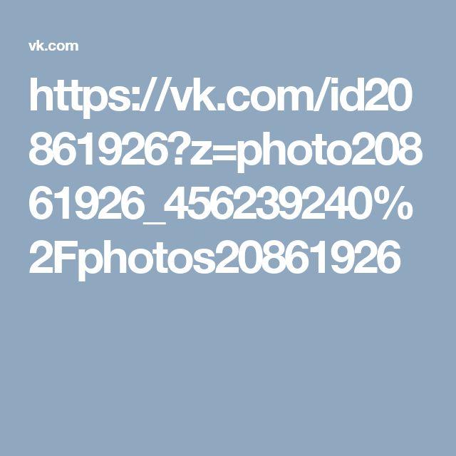 https://vk.com/id20861926?z=photo20861926_456239240%2Fphotos20861926