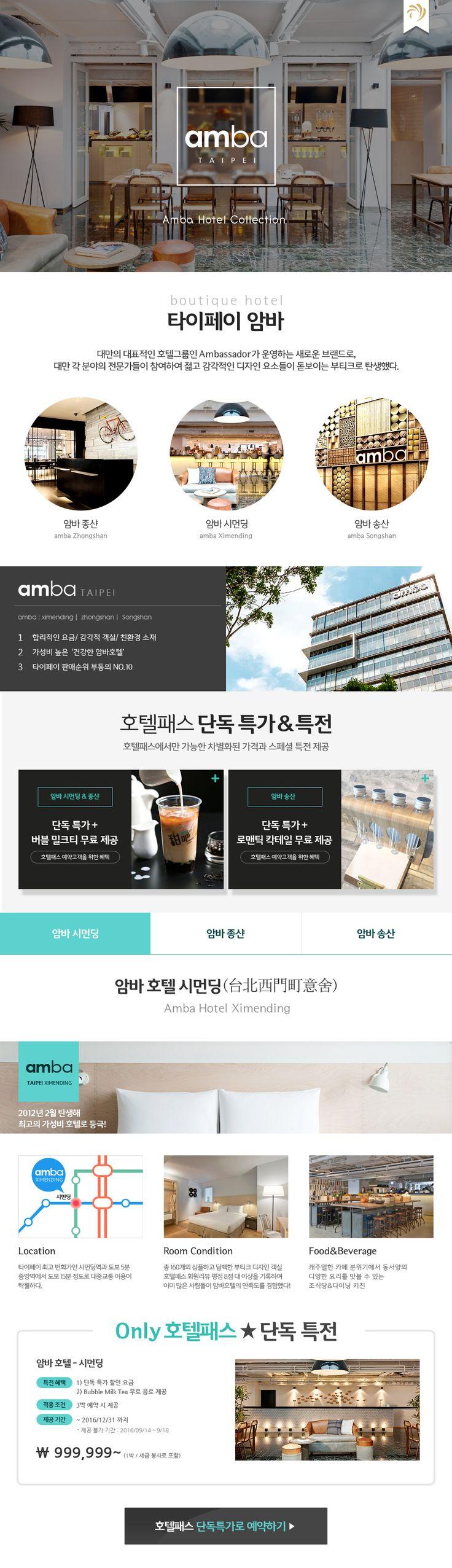 event design, amba, hotelpass