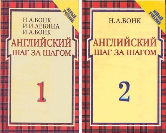 Английский Шаг За Шагом Бонк Н.а Левина И.и Бонк И.а Гдз
