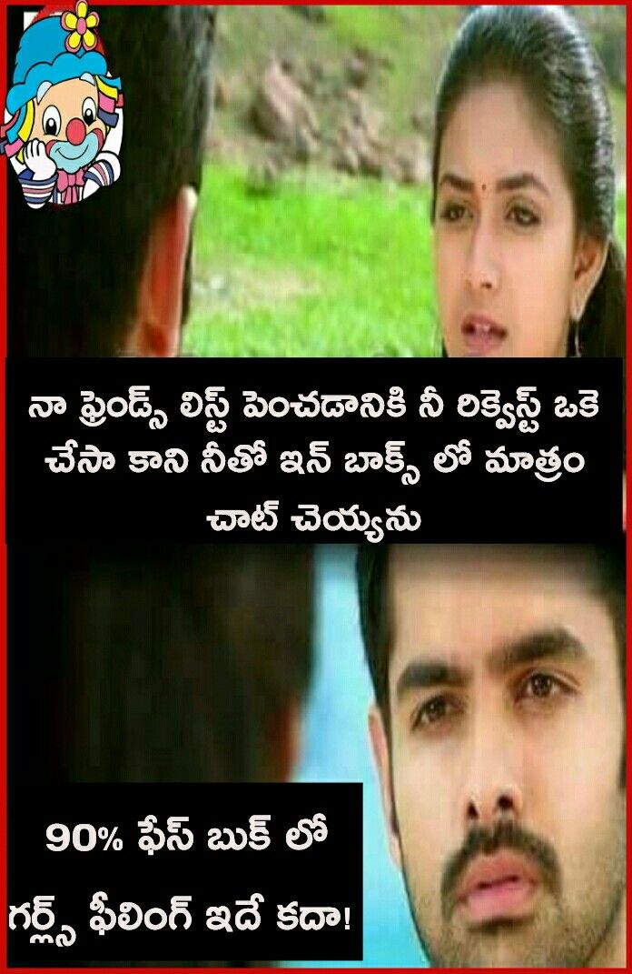 Funny Saved by SRIRAM Telugu jokes, Jokes images