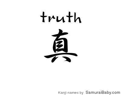 45 best kanji images on pinterest tattoo ideas for Japanese tattoo chicago
