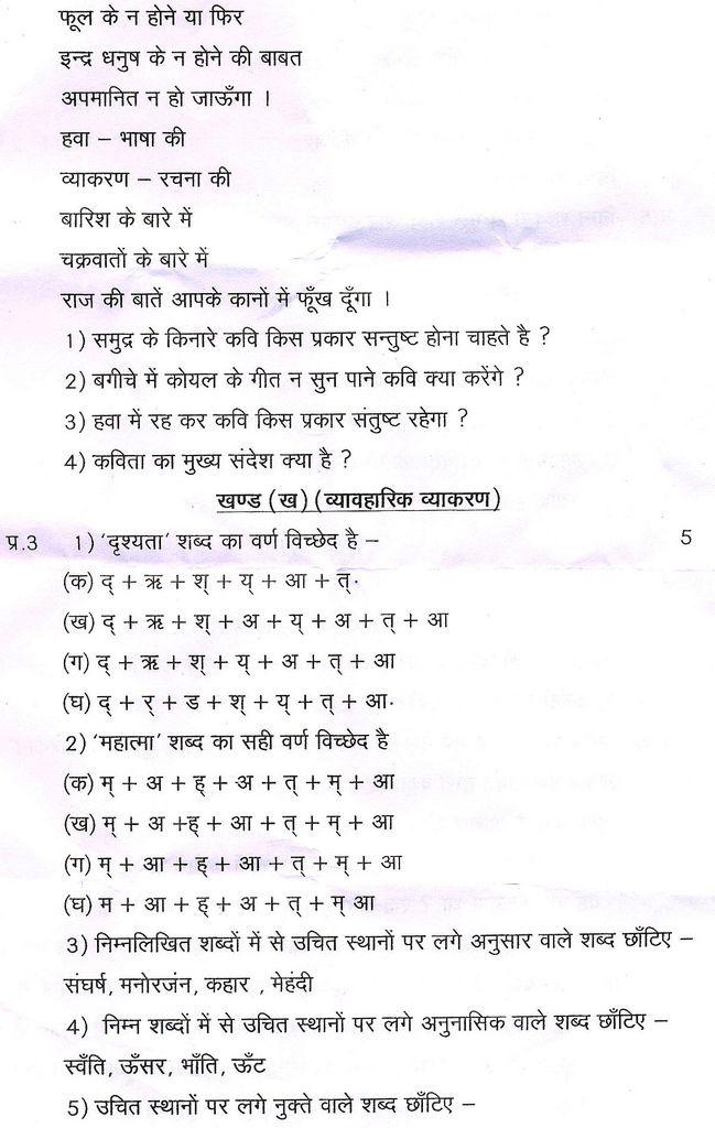 CBSE 2014 - 2015 Class 09 SA1 Question Paper - Hindi hindi - ticket collector sample resume