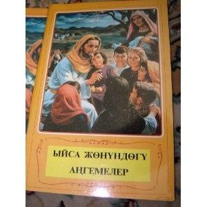 Kyrgyz Children's Bible / Kirgiz Small Illustated Bible for Children / 1995  $9.99