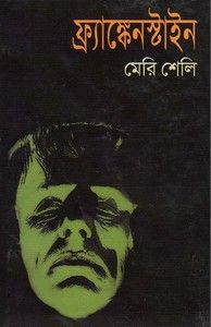 http://www.bengaliboi.com/2016/09/frankenstein-by-mary-shelley-bengali.html