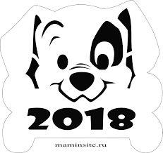 Картинки по запросу новогодние вытынанки собака