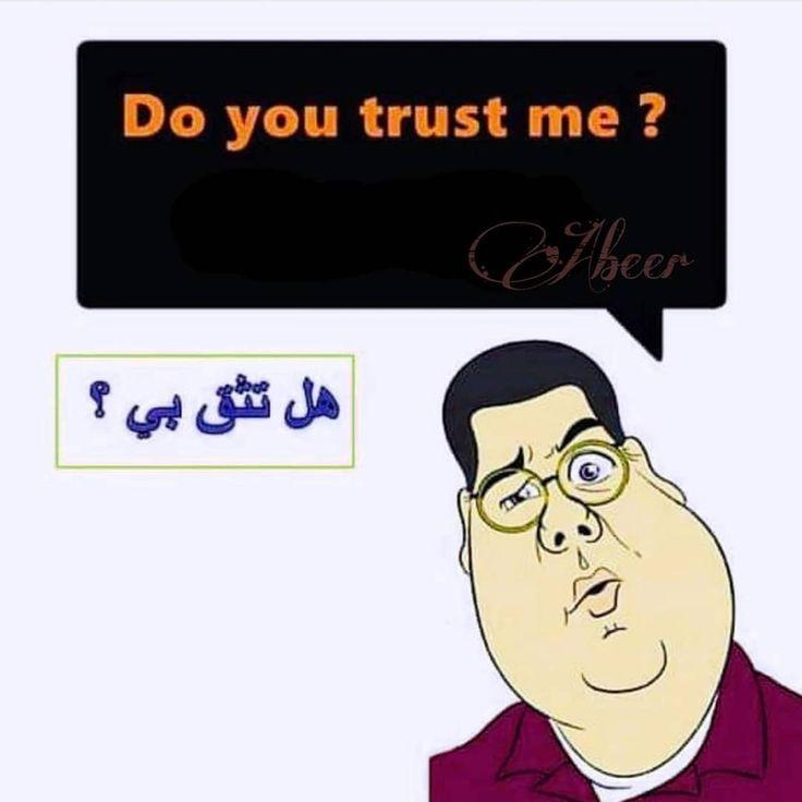 الانجليزيه من الصفر الي الاحتراف كويتيه كويتيات انستغرام كويت كويتياتq8yat كويتي كويتيات Kw Q8 Instaq8 Kuw Do You Trust Me Instagram Posts Instagram