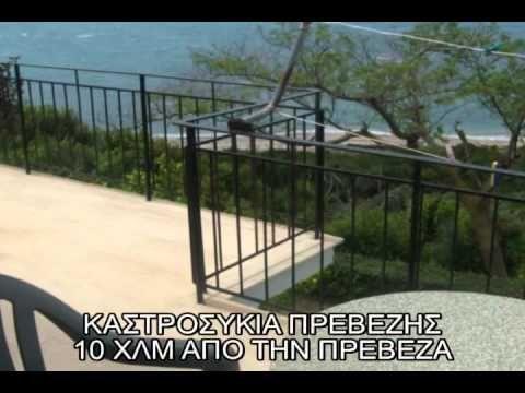 Tsoumas Rent  Rooms Studios Apartments Kastrosikia Preveza
