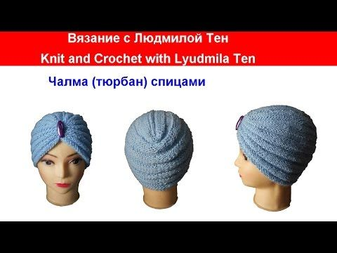 2 Шапка Чалма крючком Мастер-класс Crochet turban English Subtitles - YouTube