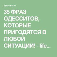 35 ФРАЗ ОДЕССИТОВ, КОТОРЫЕ ПРИГОДЯТСЯ В ЛЮБОЙ СИТУАЦИИ! - life4women.ru