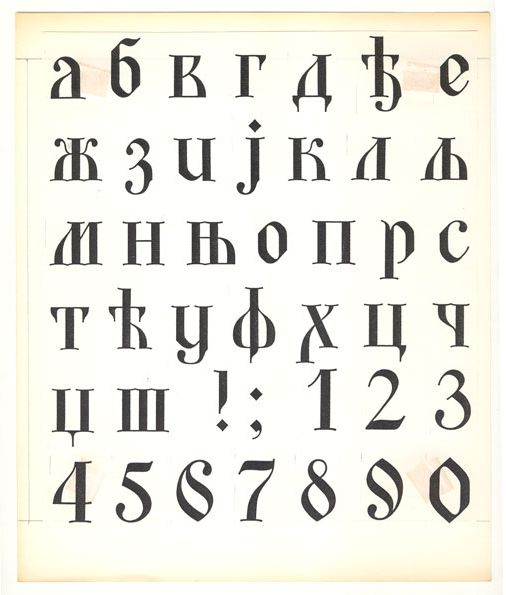 Miloš Ćirić, Sava's face, lowercase, (reproduction of the only sample from unfinished book)