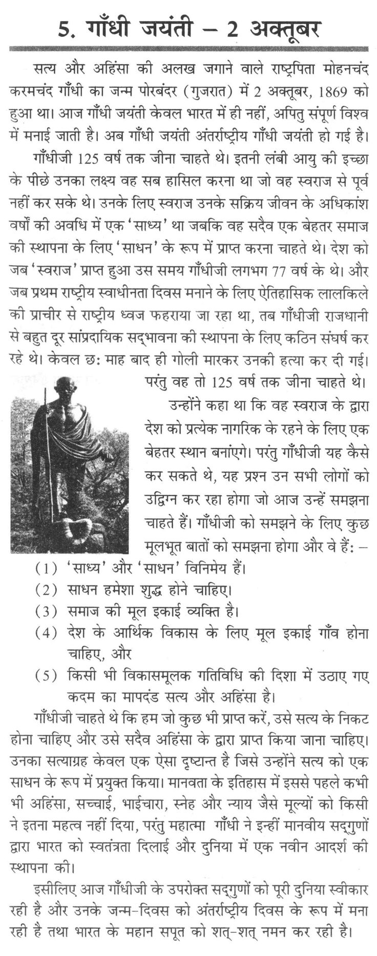 the best information of mahatma gandhi ideas  marathi essays on mahatma gandhi the best expert s estimate