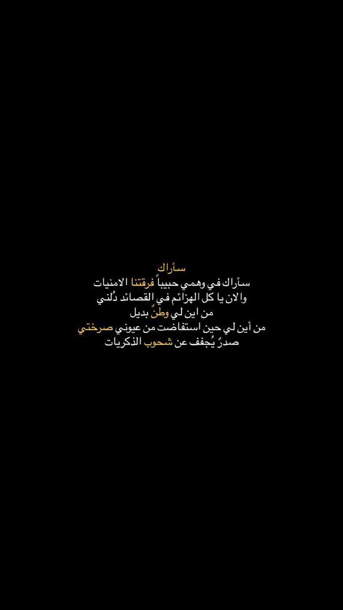 اشتركو بالقناة حبيبيني Words Quotes Arabic Quotes
