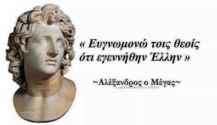I'm thankful to God that I was born Greek   Alexander the Great