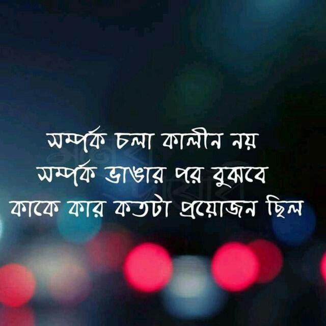 Sad Quotes In Bengali 5
