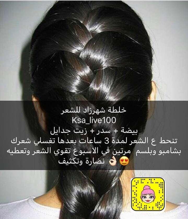 خلطة الشعر بيضة سدر زيت جدايل Beauty Recipes Hair Hair Styels Beauty Recipe