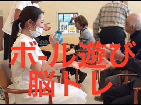 ボール遊び 脳トレ体操 高齢者 - YouTube